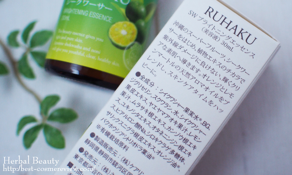 ruhakubrightening5